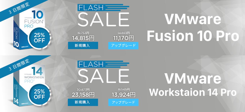 VMware Flahセール