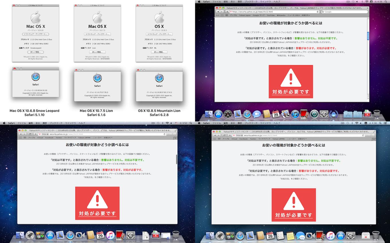 Yahoo! Japanで対応が必要なMacos