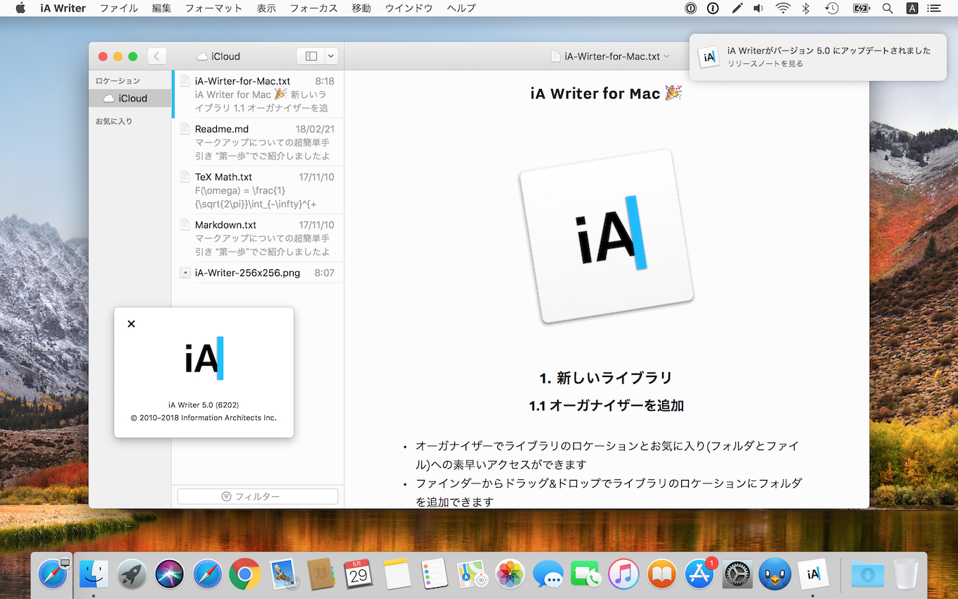 iA Writer v5 for Macがリリース