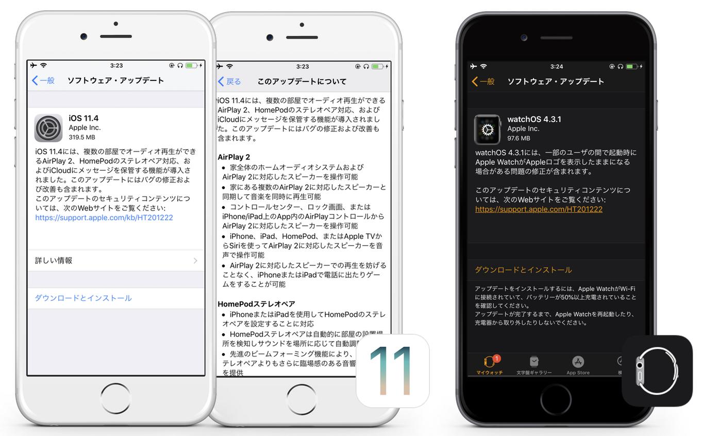 iOS 11.4とwatchOS 4.3.1