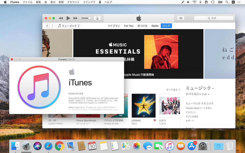 iTunes v12.7.5アップデート