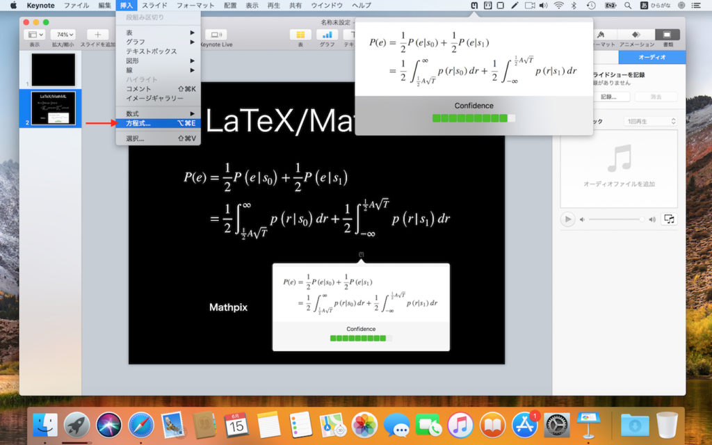LaTeX/MathMLをサポートしたKeynote for macOS
