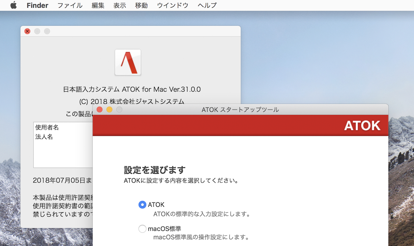 ATOK for Mac(Tech Ver.31)