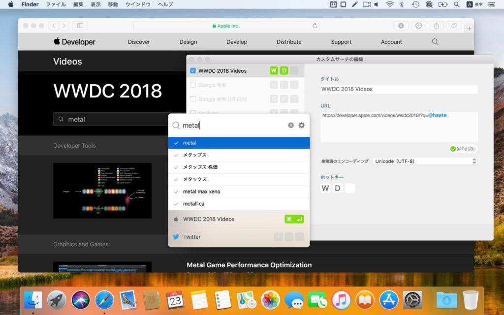 Haste WWDC カスタムサーチ