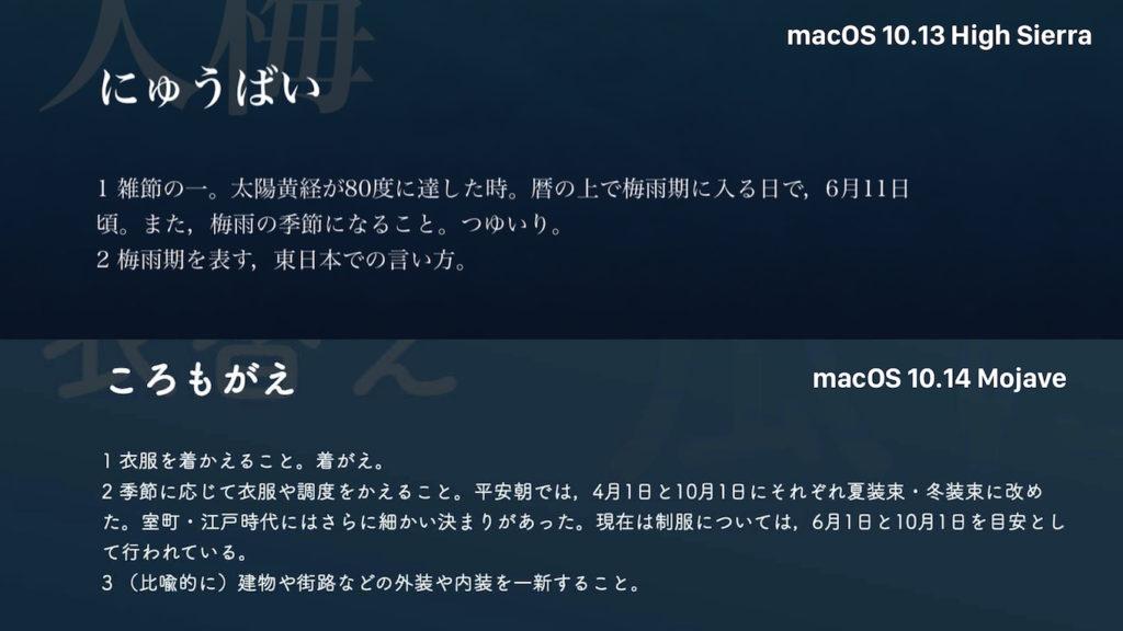 macOS 10.13 High SierraとmacOS 10.14 Mojaveのスクリーンセーバー