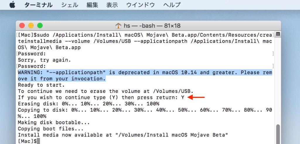 macOS 10.14 Mojave betaの起動ディスクを作成する方法