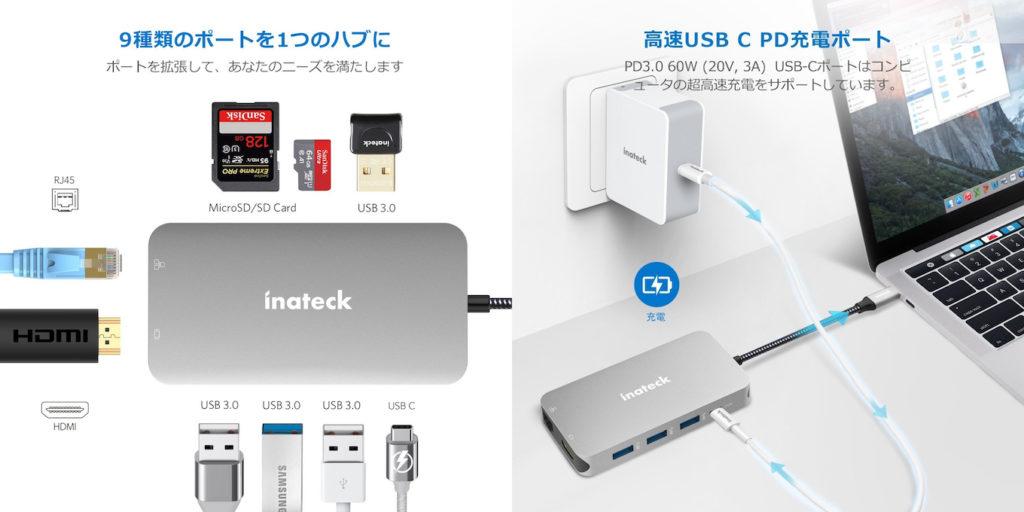 Inateck 9 Ports USB-C Hub