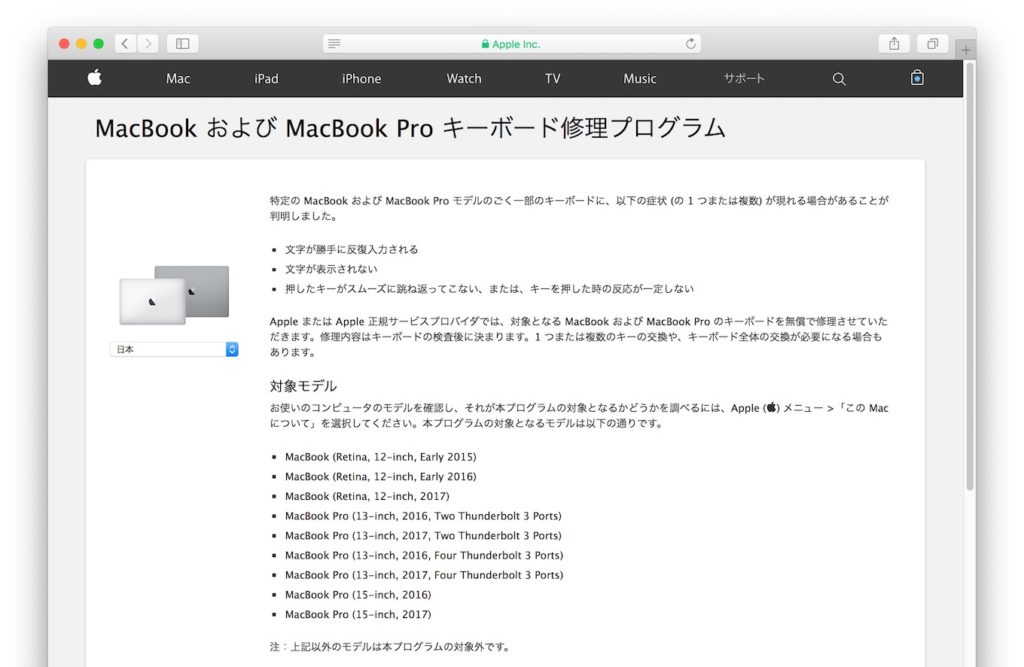 Keyboard Service Program for MacBook and MacBook Pro - Apple Support