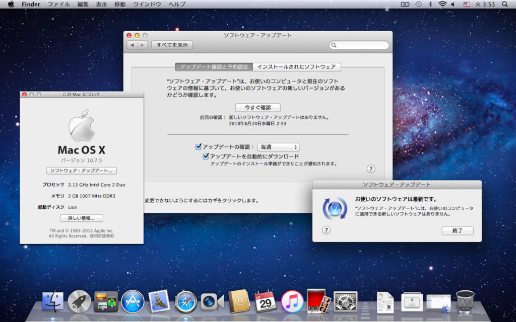 Mac OS X 10.7 LionのSoftware Update