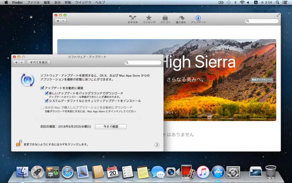 OS X 10.8 Mountain LionのSoftware Update