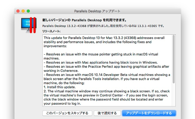 Parallels Desktop v13 for Mac initial support macOS 10.14 Mojave