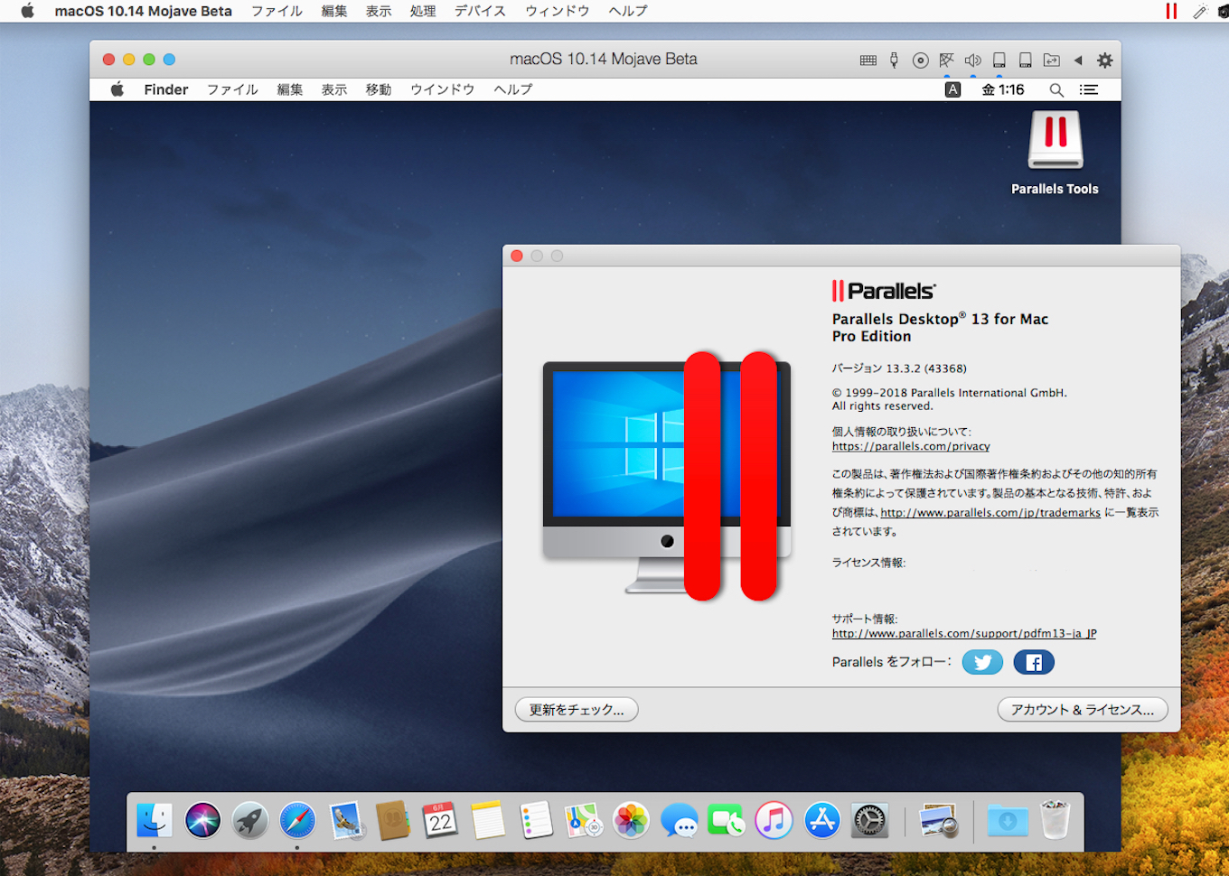 Parallels Desktop v13.3.2 for Macアップデート