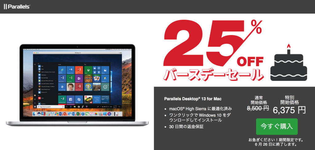 Parallels Desktop v13 for Macの2018バースデーセール