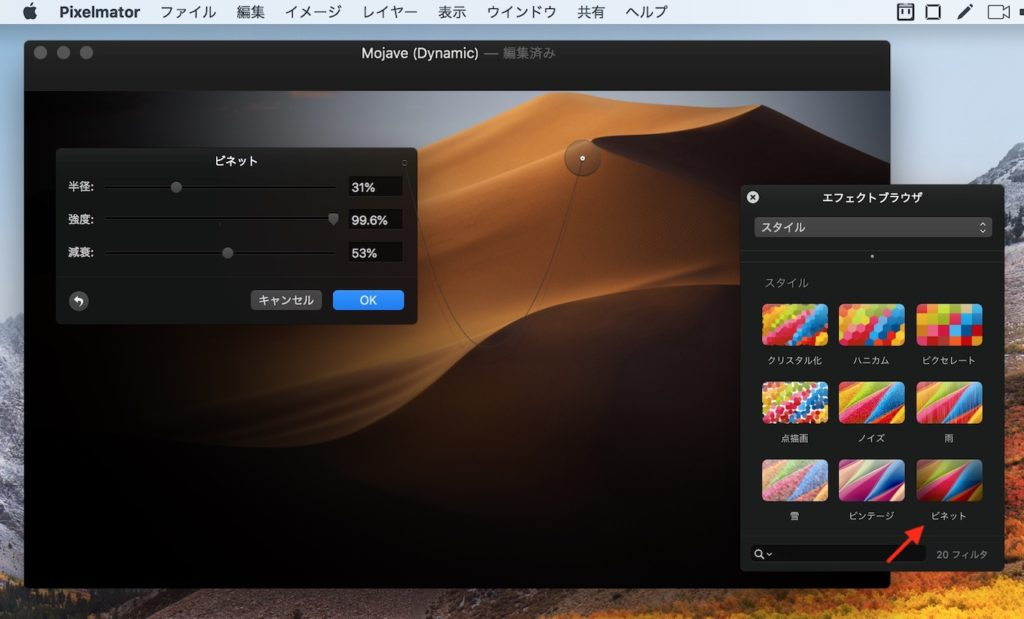 Pixelmator for Macのビネットエフェクト
