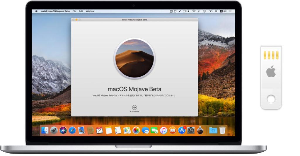 macOS 10.14 Mojaveの起動ディスクを作成するのに必要なもの