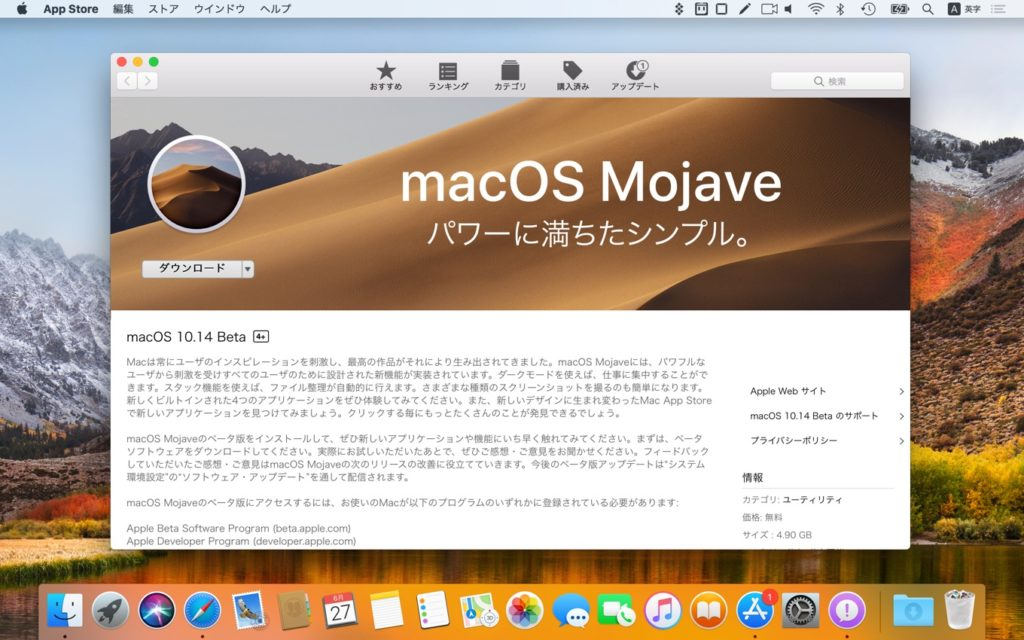 macOS 10.14 Mojave Public Beta