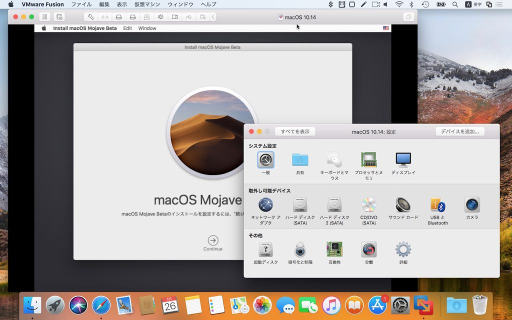 VMware Fusion Technology Preview 2018上のmacOS 10.14 Mojave