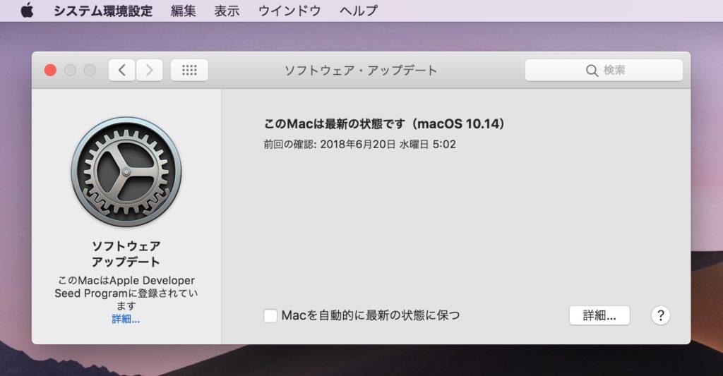 macOS 10.14 Mojaveのシステムアップデート