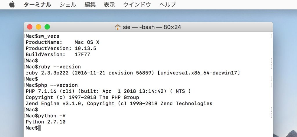 macOS 10.13 High SierraのRuby, PHP, Pythonのversion