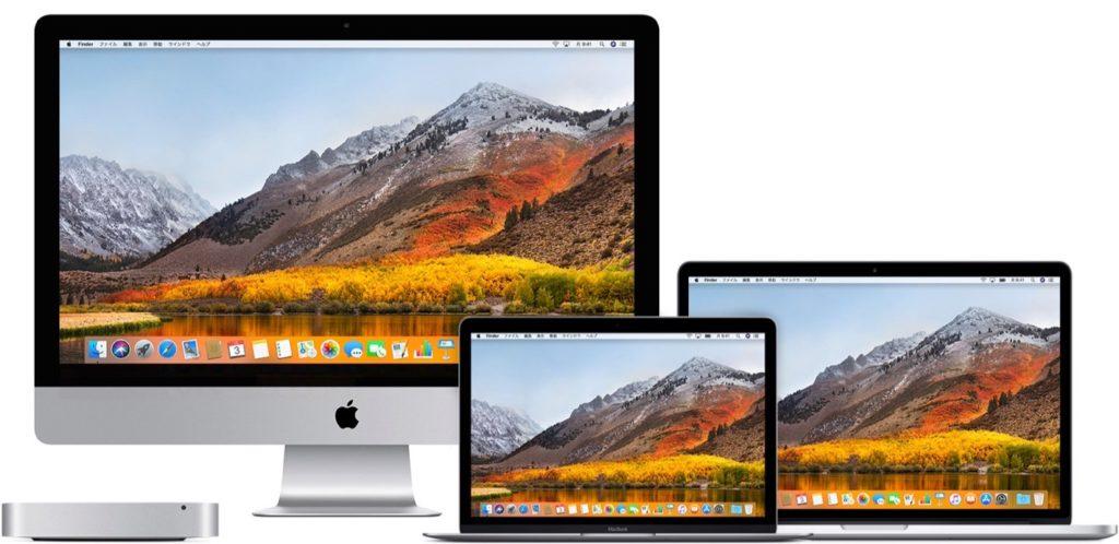 macOS 10.13 High Sierra対応Mac