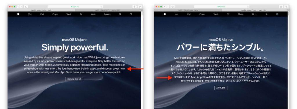 macOS Mojaveのプレビューページ en diff jp