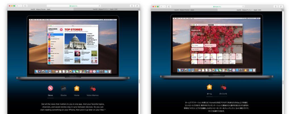 macOS 10.14 Mojaveプレビューページのアメリカと日本の違い