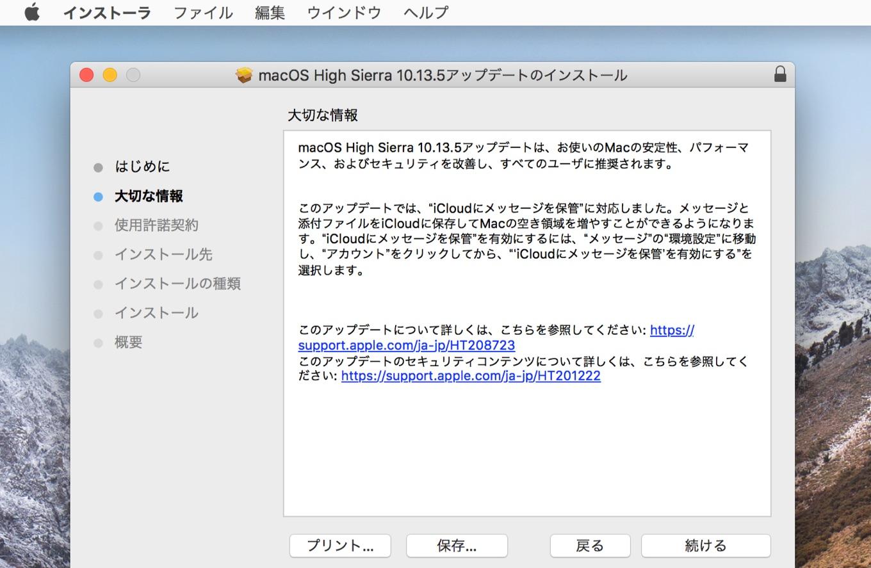 macOS 10.13.5 Combo Update