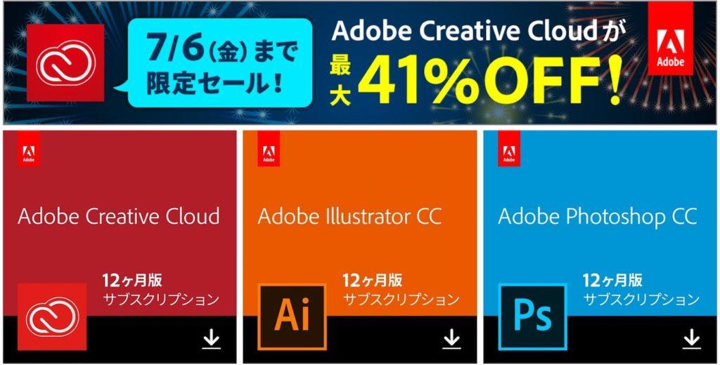 Adobe CCサマーセール