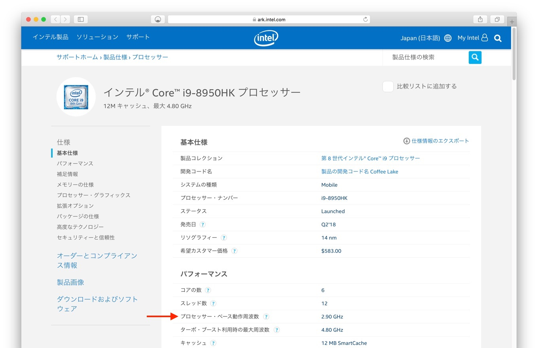Intel Core™ i9-8950HK