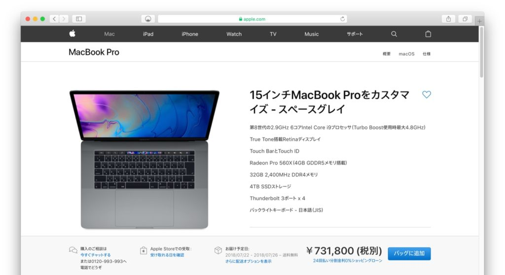 MacBook Pro 2018のフルカスタマイズ