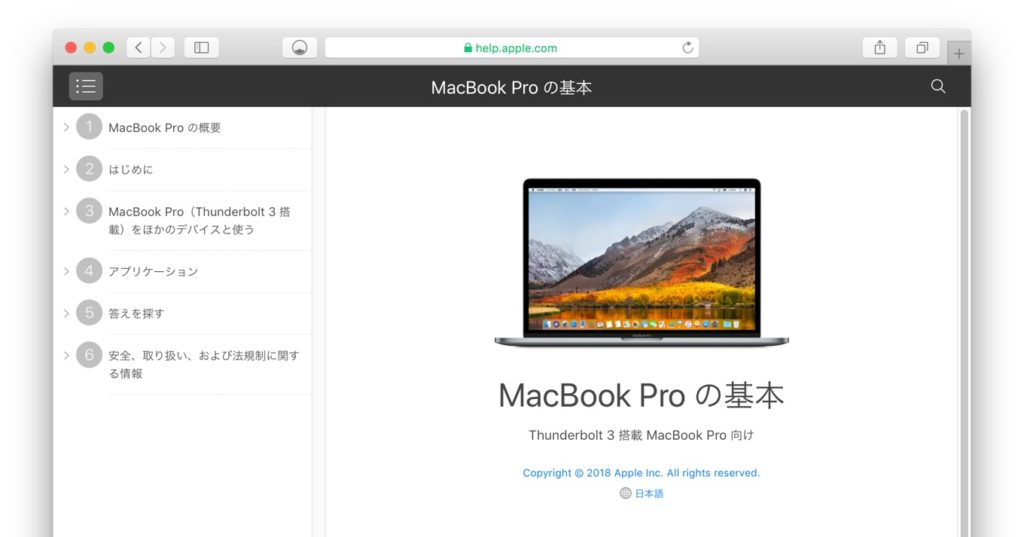 MacBook Pro 2018の基本