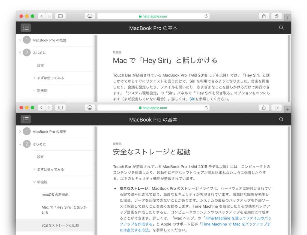 MacBookPro の基本
