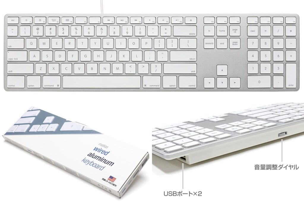 Matias Wired Aluminum keyboard