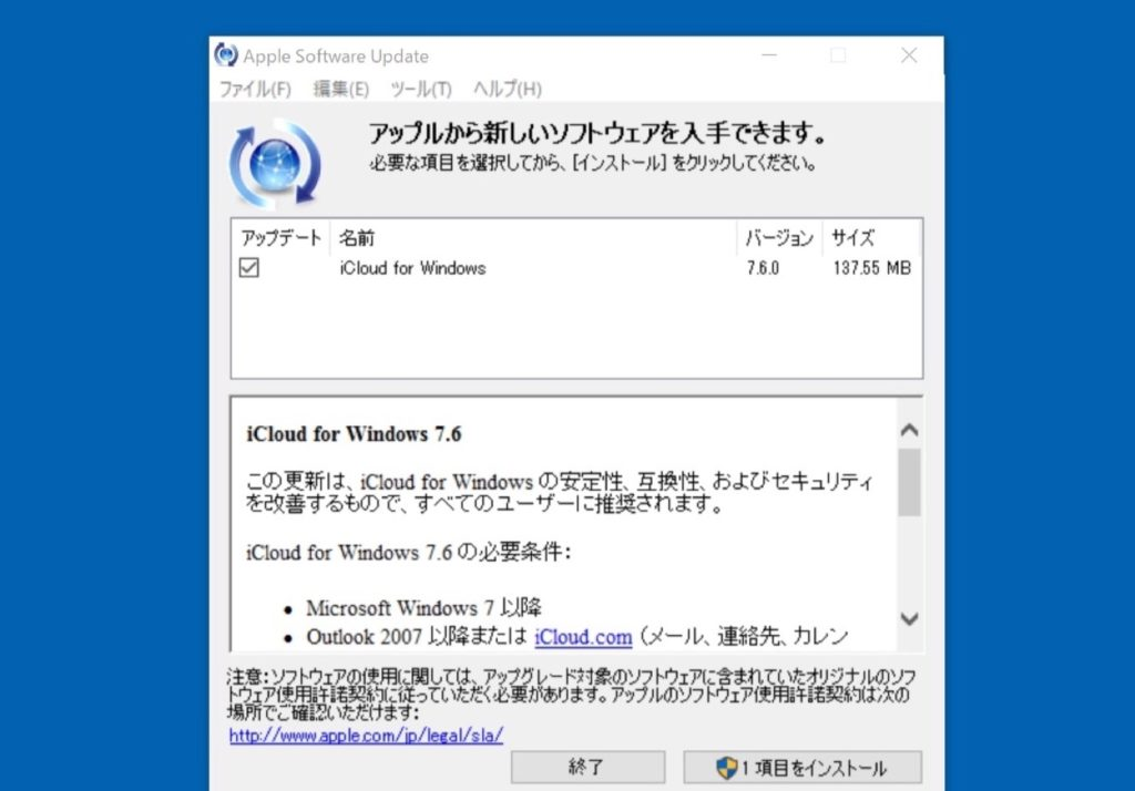 iCloud for Windows 7.6
