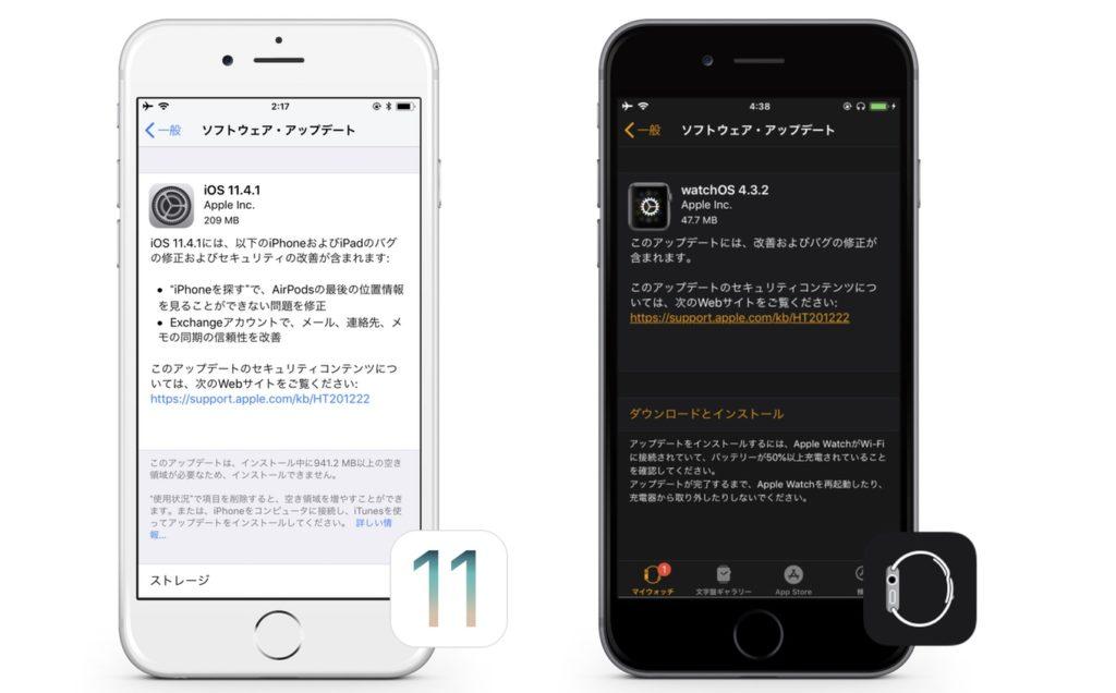 iOS 11.4.1のリリースノート
