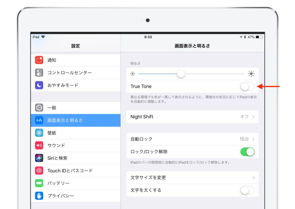 iPad ProのTrue Tone