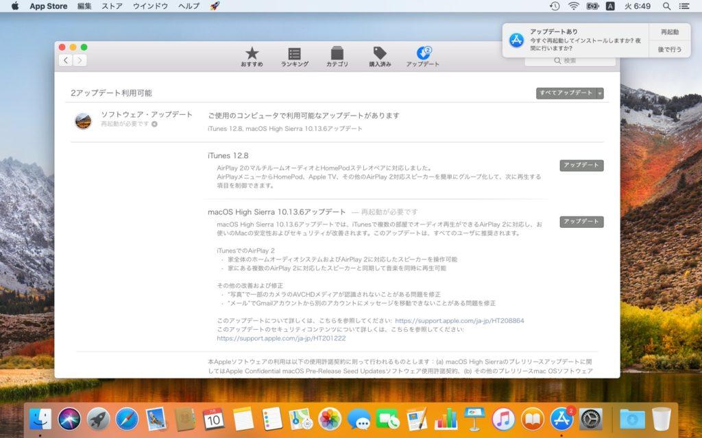 macOS High Sierra 10.13.6アップデート
