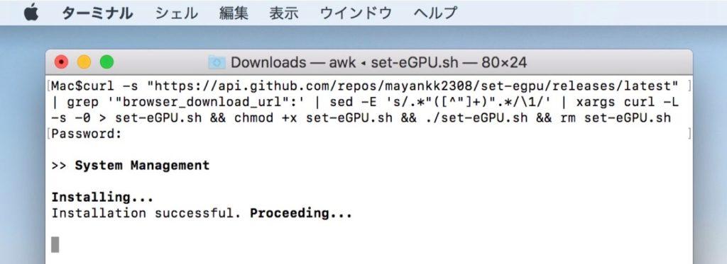 set-egpu.shのセットアップ