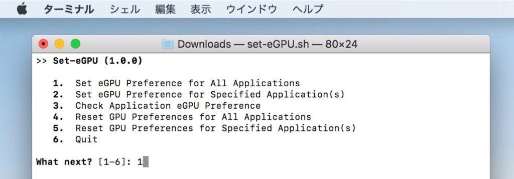 set-gpu.shの使い方
