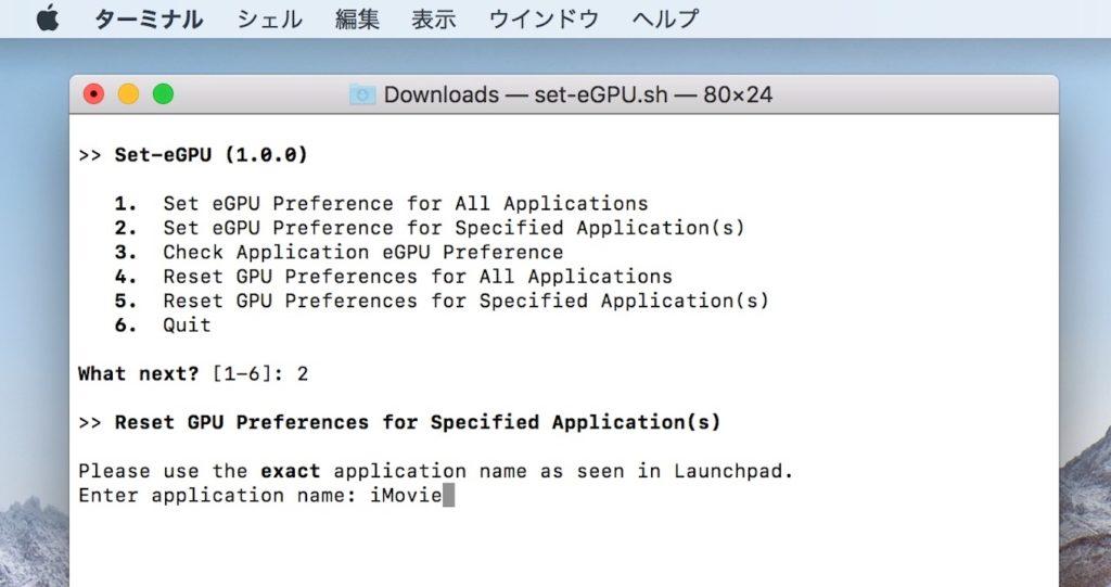 set-egpu.shの使い方