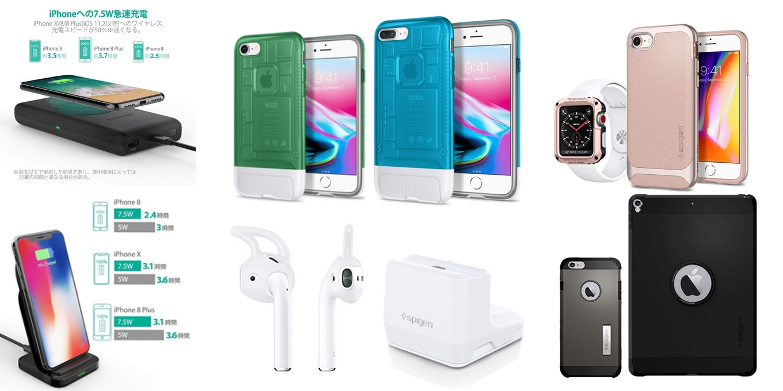 159c9f3792 2018年08月29日のAmazonタイムセールでiPhone  Xや8シリーズの7.5Wワイヤレス充電に対応したRAVPowerのモバイルバッテリーや充電スタンド、SpigenのiPhone Xや8, ...