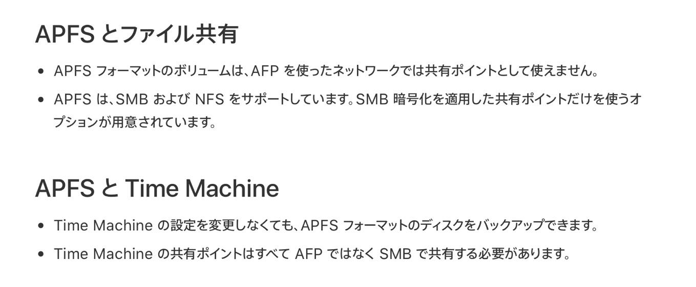 APFSとAFP/SMBファイル共有