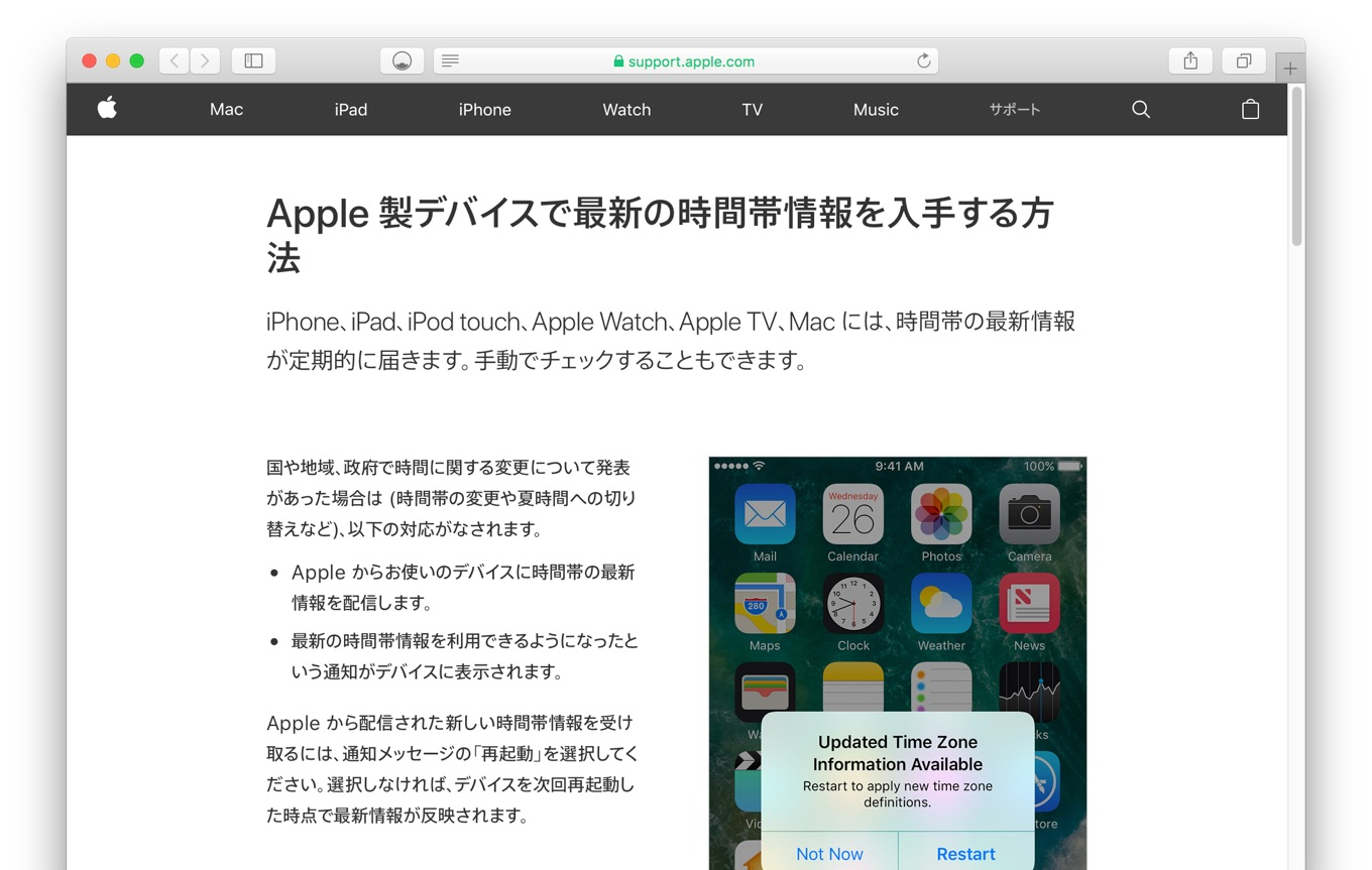 iOS 10/macOS 10.13 High Sierraでタイムゾーン情報のアップデートを行う