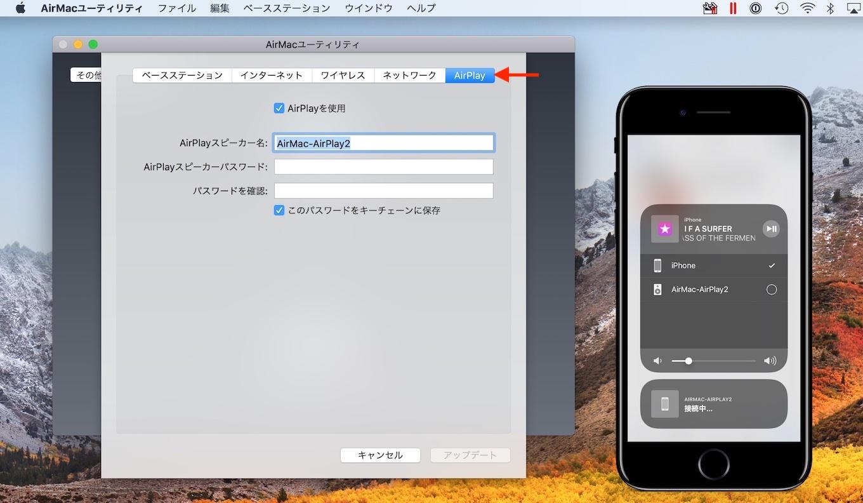 AirMac Express 11nでAirPlay2