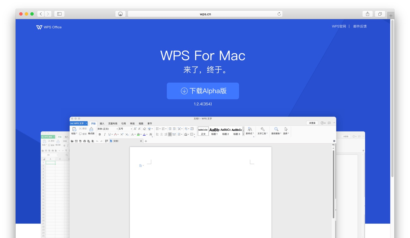 [图: Kingsoft-WPS-for-Mac-Alpha.jpg]
