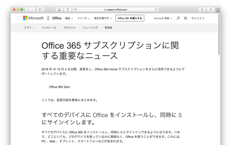 Office 365 Solo サブスクリプションに関する重要なニュース