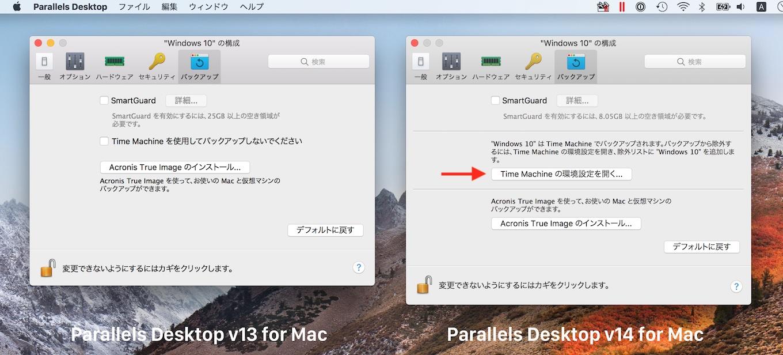 Parallels Desktop v14 for Macの新機能まとめ。 | AAPL Ch
