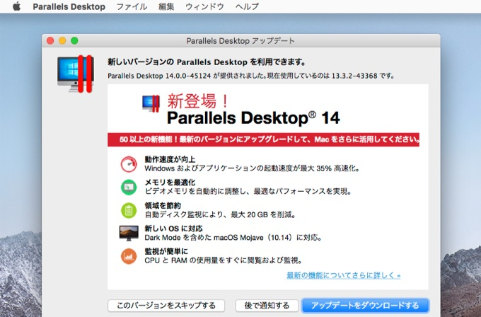 Parallels-Desktop-v14-now-available