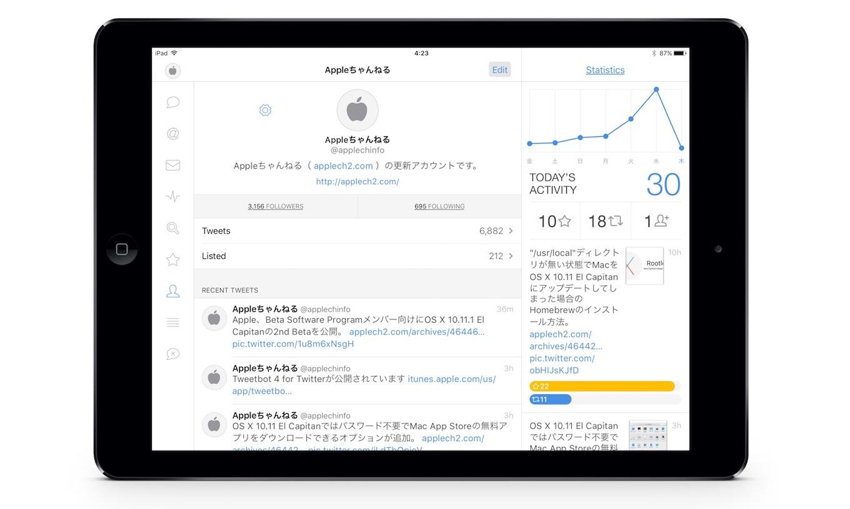 Tweetbot for iOSのアクティビティビュー