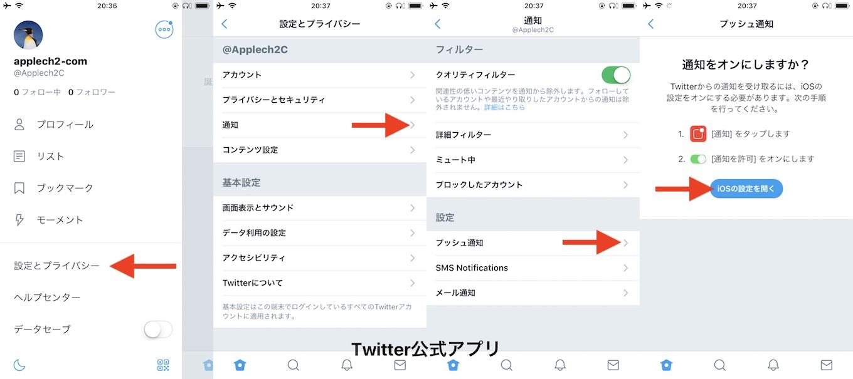 Twitter公式アプリのプッシュ通知設定